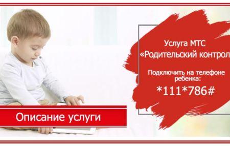 Услуга родительский контроль МТС: узнать где находится ребенок