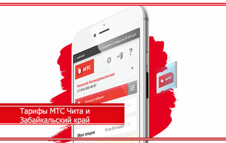 Тарифы МТС Чита и Забайкальский край в 2020 году
