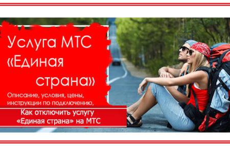Услуга «Единая страна» МТС – описание и подключение