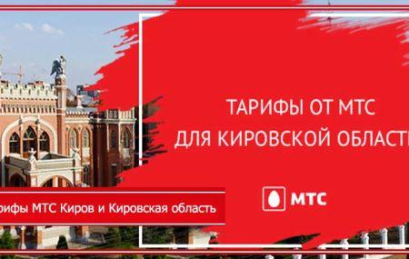 Тарифы МТС Киров и Кировская область в 2020 году