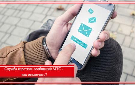 Служба коротких сообщений МТС – что это и как подключить?