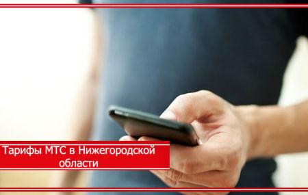Тарифы МТС в Нижнем Новгороде на мобильную связь в 2020 году