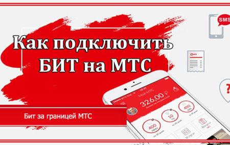Бит за границей МТС – описание тарифа, подключение и отключение