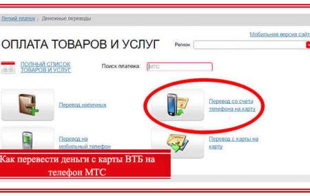 Как перевести деньги с карты ВТБ на телефон МТС
