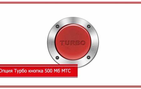 Опция Турбо кнопка 500 Мб МТС