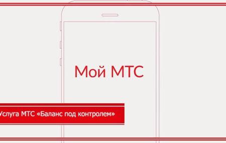 Услуга МТС «Баланс под контролем»