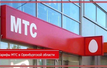 Тарифы МТС Оренбург и Оренбургская область в 2020 году