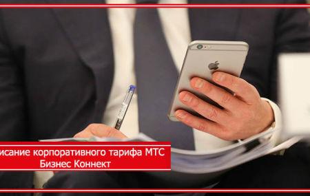 Тариф «Бизнес Коннект» от МТС: описание тарифа