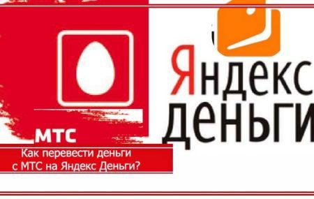 Как перевести деньги с МТС на Яндекс кошелёк с телефона – инструкции и рекомендации