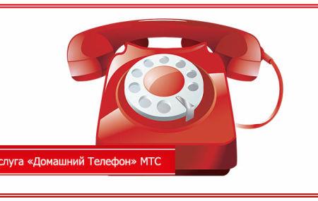 Услуга «Домашний Телефон» МТС