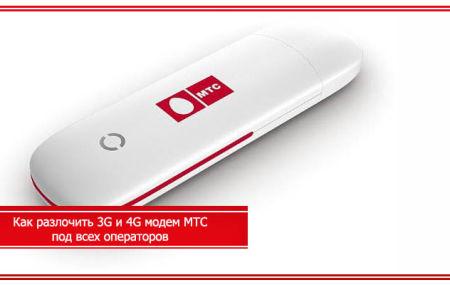 Как разлочить 3G и 4G модем МТС под всех операторов