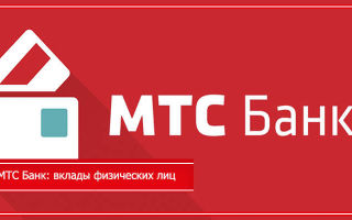 МТС Банк: вклады физических лиц 2020 года