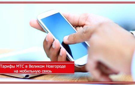 Тарифы МТС Великий Новгород и Новгородская область в 2020 году