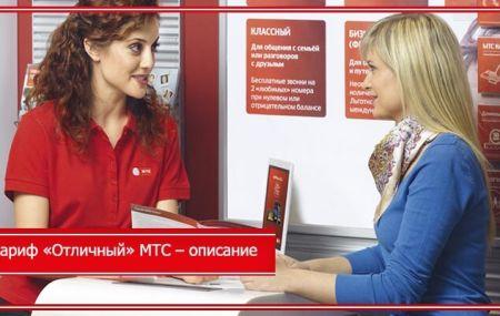 Тарифный план «Отличный» МТС