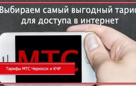 Тарифы МТС Черкесск и КЧР в 2020 году