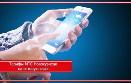 Тарифы МТС Новокузнецк 2020 года на сотовую связь