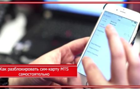 Как разблокировать сим-карту MTS самостоятельно