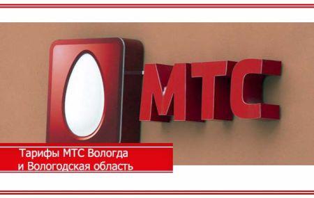 Тарифы МТС Вологда и Вологодская область 2020 год