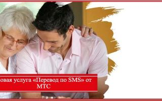 Новая услуга «Перевод по SMS» от МТС