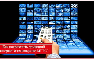 Как подключить домашний интернет и телевидение МГТС