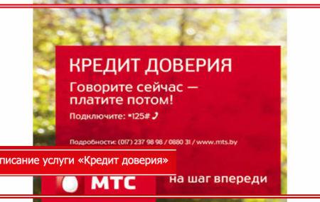 Кредит доверия МТС Беларусь