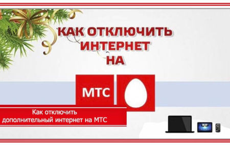 Как отключить дополнительный интернет на МТС
