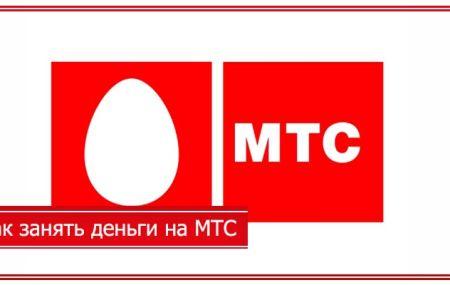 Как занять деньги на МТС в долг на телефон при минусе: 50, 100 или 200 рублей