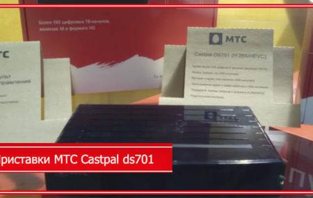 Настройка спутниковой приставки МТС Castpal ds701