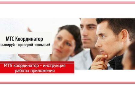 MTS координатор – инструкция работы приложения
