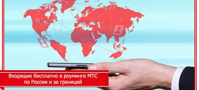 Входящие бесплатно в роуминге МТС по России и за границей