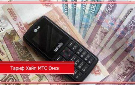 Тарифы МТС в Омске в 2020 году: обзор действующих в Омске и области
