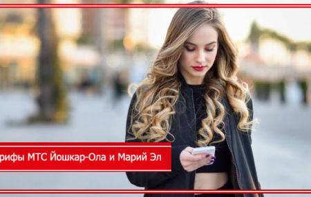 Тарифы МТС Йошкар-Ола и Марий Эл в 2020 году