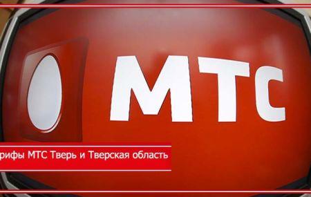Тарифы МТС Тверь и Тверская область 2020 года