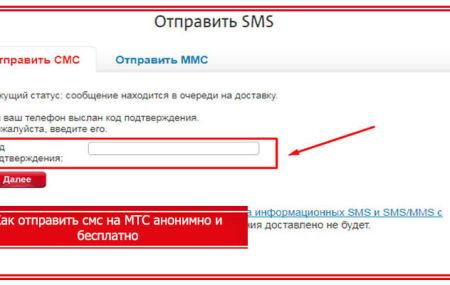 Как отправить смс на МТС анонимно и бесплатно?