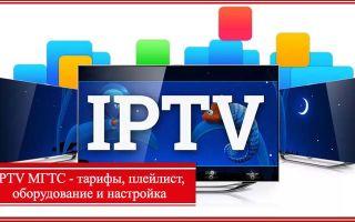 IPTV МГТС – тарифы, плейлист, оборудование, настройка и подключение