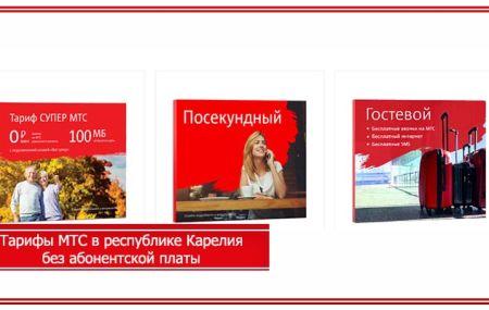 Тарифы МТС Петрозаводск и Карелия в 2020 году