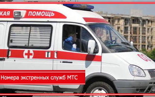 Номера телефонов экстренных служб МТС
