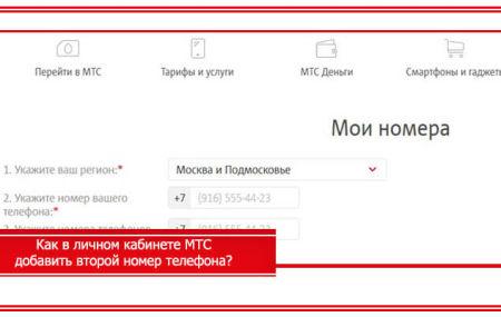 Как в личном кабинете МТС добавить второй номер телефона?