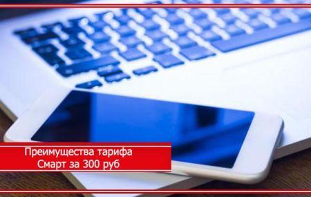 Тариф Смарт МТС за 300 рублей в месяц: описание