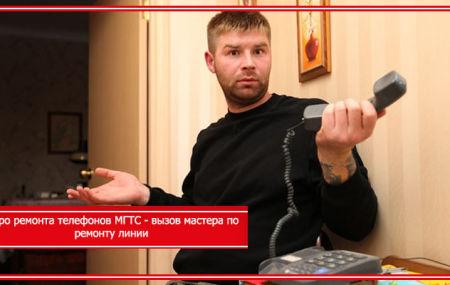 Бюро ремонта телефонов МГТС – вызов мастера по ремонту линии