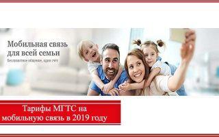 Тарифы МГТС на мобильную связь в 2020 году