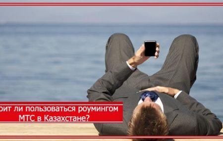 Как подключить роуминг МТС в Казахстане
