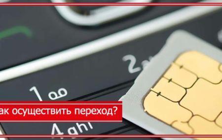 Как перейти с МТС на Мегафон с сохранением номера через интернет бесплатно и наоборот?