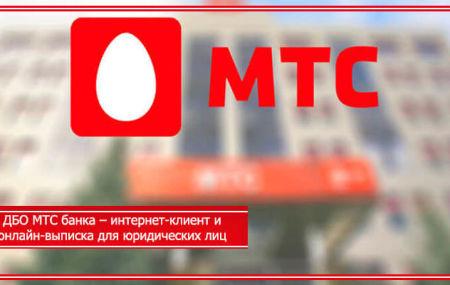 ДБО МТС банка – интернет-клиент и онлайн-выписка для юридических лиц