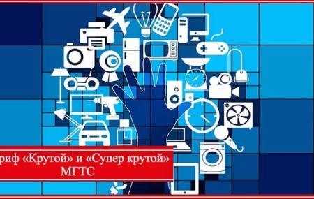 Тариф «Крутой» и «Супер крутой» МГТС – описание, список каналов и подключение