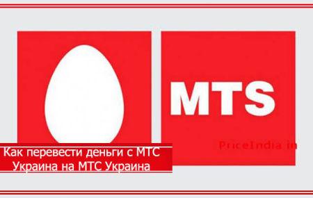 Как перевести деньги с МТС Украина на МТС Украина