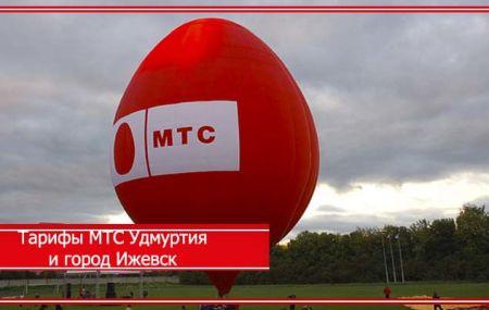Тарифы МТС Удмуртия и город Ижевск в 2020 году