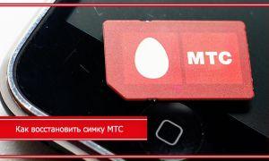 Восстановление сим-карты (номера) МТС