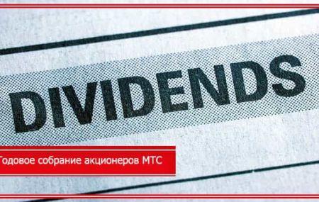 Выплата дивидендов МТС в 2020 году: отсечка, дата закрытия и покупка акций