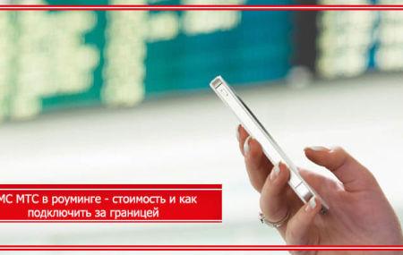 СМС МТС в роуминге – стоимость и как подключить за границей